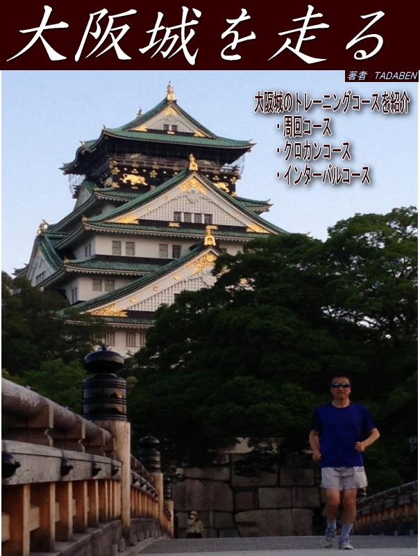 大阪城を走るの表紙